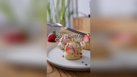 草莓奶油泡芙教程