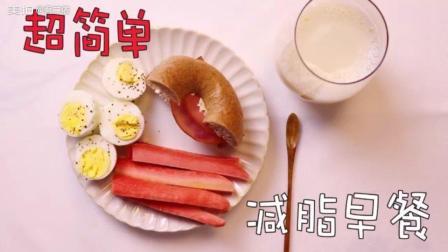 减脂餐 减肥餐 第77天打卡 早餐: 全麦贝果半个(约40克)