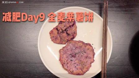 今天的全麦紫薯饼, 卖相很丑, 但味道不错, 全麦粉两勺
