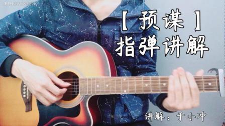 小冲吉他教学《预谋》指弹