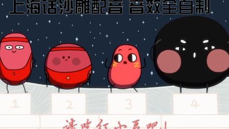 【请吃红小豆吧!】上海话沙雕配音11-双皮奶里有珍珠?!(我喜欢吃的呀!给我吃)
