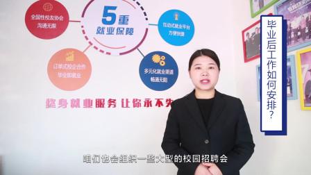 武汉新华毕业工作怎么安排
