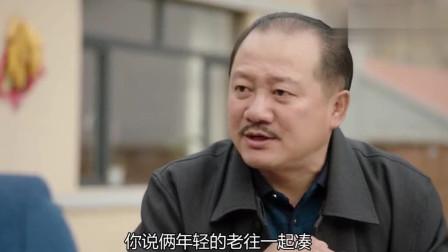 乡村爱情11:刘能那点小心思都被广坤看破,广坤要出手整治他了!