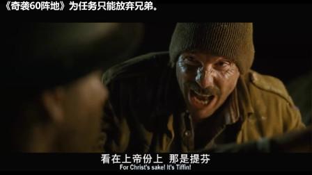 【刺激震撼的战争名场面】生死兄弟被困在地道,可是为按时完成爆破,工程兵只能放弃兄弟!