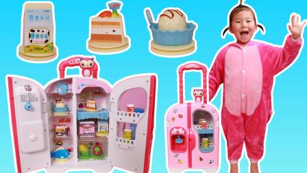 苏菲娅带来了小豆子旅行冰箱玩具!里面都有什么仿真食物呢?