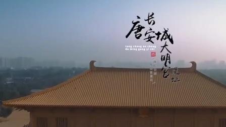 西安城市宣传片