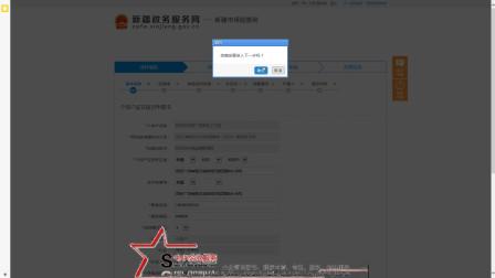 和田市个体工商户工商网上登记注册流程
