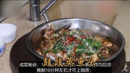 """大厨教你一道""""鼓豉蒸鱼头""""家常做法,港式鼓汁蒸鱼头,比剁椒鱼头更鲜滑"""
