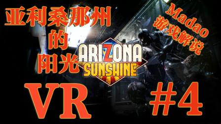 【Madao游戏解说】亚利桑那的阳光VR 04 消灭一大波僵尸过桥去矿井