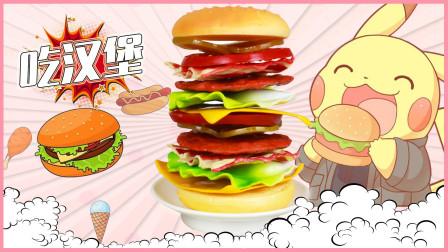 亲子游戏 汉堡包叠叠乐玩具