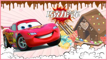 超能玩具白白侠 2017 日本食玩 超大草莓巧克力老爷车玩具汽车