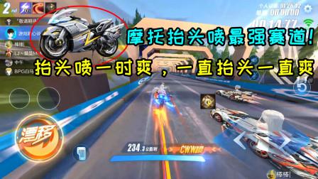 QQ飞车手游:摩托车抬头喷最强赛道!抬头喷一时爽,一直抬头一直爽