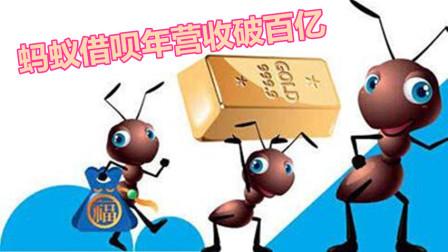 蚂蚁借呗有多挣钱?日利润2100万元,年营收破百亿,规模达万亿