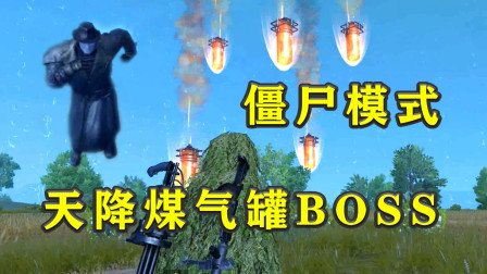 刺激战场:体验国际服僵尸模式,BOSS出场方式很炫酷!