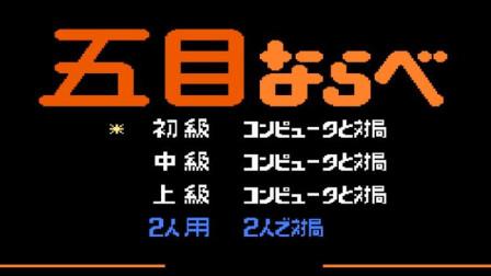 木子小驴解说《FC五子棋》红白机回忆童年经典游戏系列试玩