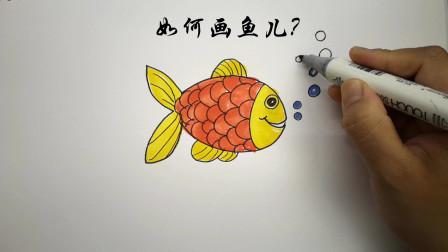 简笔画教学视频,鱼儿这样画,特别易学好看!