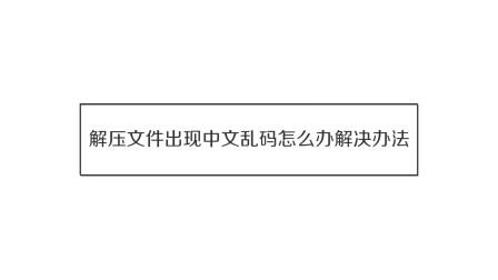解压文件出现中文乱码怎么办解决办法