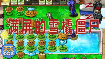 【植物大战僵尸1】028期迷你游戏(四)满屏的雪橇僵尸【椰子解说】