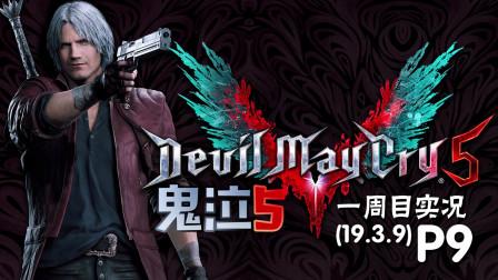 《鬼泣5》PS4 一周目 直播实况录像P9但丁:最帅大爷