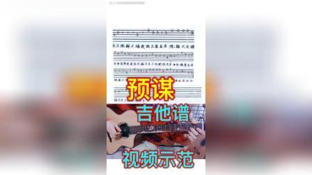 预谋 吉他教学 吉他谱