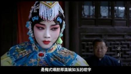 电视纪录片《京剧》第四集 大登殿 · 绽放(从皇家供奉到大众宠儿