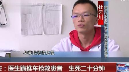 重庆:医生跪推车抢救患者 生死二十分钟