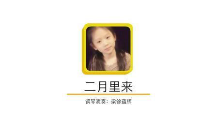二月里来  选自《中央音协钢琴考级教程》二级曲目
