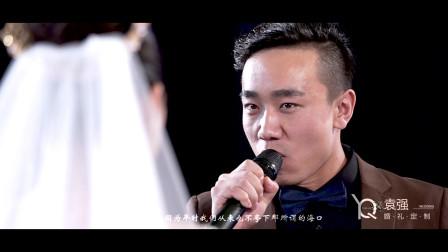 袁强婚庆2019.12.11婚礼短片