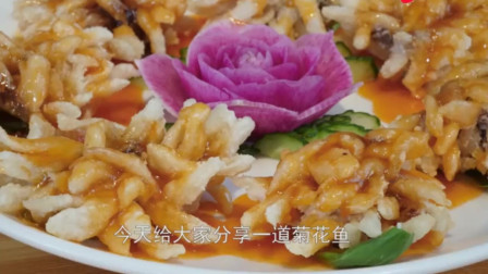 """老厨师教你做""""菊花鱼""""!造型逼真、芳香阵阵、外酥里嫩"""