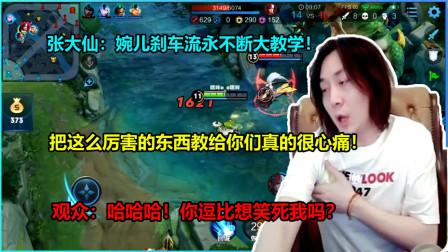 张大仙:上官婉儿刹车流永不断大教学!你知道我为什么刹车了吧?