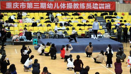 重庆市第三期幼儿体操比赛教练员培训班现场