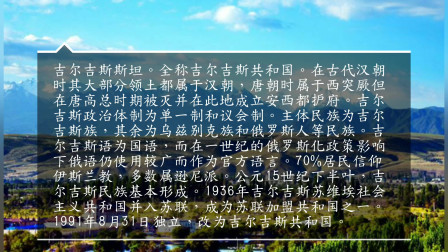 盘盘世界各个国家的全称(三)-亚洲