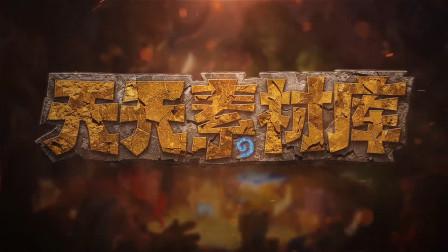 【炉石传说:天天素材库 第135期 盾牌格挡,猛击打脸!】