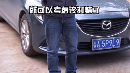 新车要不要打蜡,打蜡、镀膜、镀晶、怎么选合适,作为老司机的你知道吗