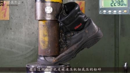 劳保鞋的极限在哪?老外放到液压机下,看能承受多少吨