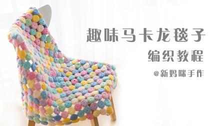 【B057】新妈咪手作_钩针马卡龙毯子教程-1花样编织图解