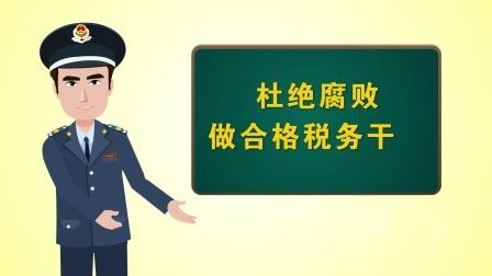 重庆第一稽查局反腐败
