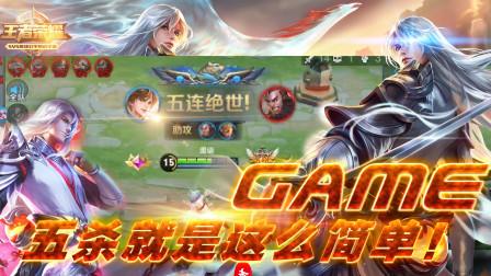 王者荣耀:李白剑仙强势五杀,一人扛起全队希望,轻松无敌全场!