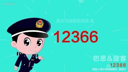 重庆国税营改增