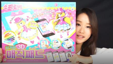 AITOYS韩国进口玩具 索菲亚 画画玩具DIY画画玩具凯利玩具小玲玩具
