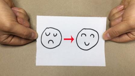 魔术揭秘:为什么画在纸上的哭脸可以变成笑脸?学会后骗朋友玩玩