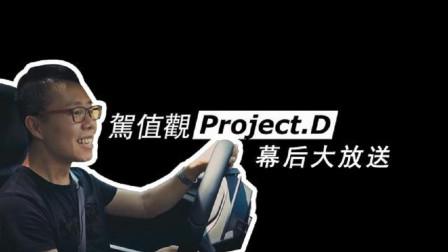 《驾值观》幕后大放送:YYP和导演打架为哪般?