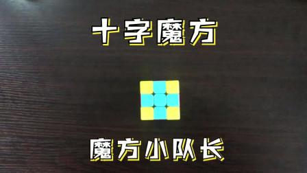 十字魔方,简化版三阶魔方