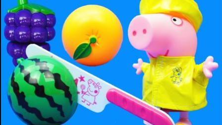 小猪佩奇和可可小爱水果切切乐