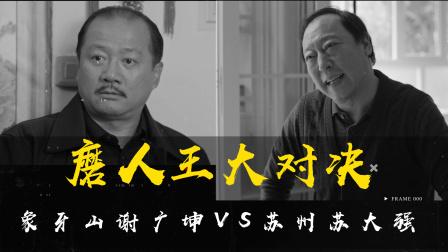 魔人王大对决,象牙山谢广坤VS苏州苏大强,谁更让人一愁?