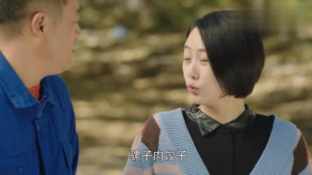 乡爱11:宋晓峰吃骡子肉,青莲迷信担心不能生育,调侃她还是大学生