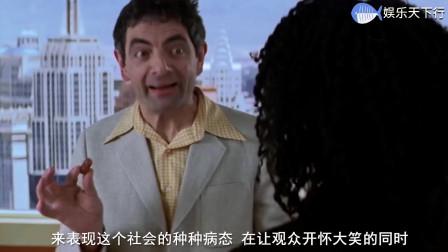 憨豆先生的精彩表演时刻,亡命夺宝里,有欢笑,有感动!