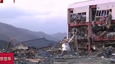 """您早 2019 日本""""311""""大地震8周年  灾区重建进程缓慢"""