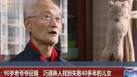 上海:90岁老爷爷征婚 巧遇熟人找到失散40多年的儿女
