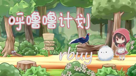 这个谜样的生物竟然如此该死的可爱!——Fururu Project : Ruby试玩【五歌】